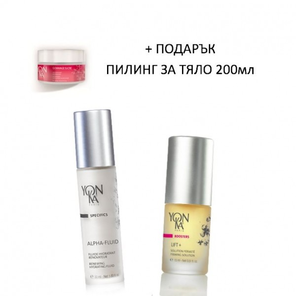 Yon Ka  ПРОМО комплект флуид с бустер за обновяване на кожата Yon-Ka + Подарък пилинг за тяло